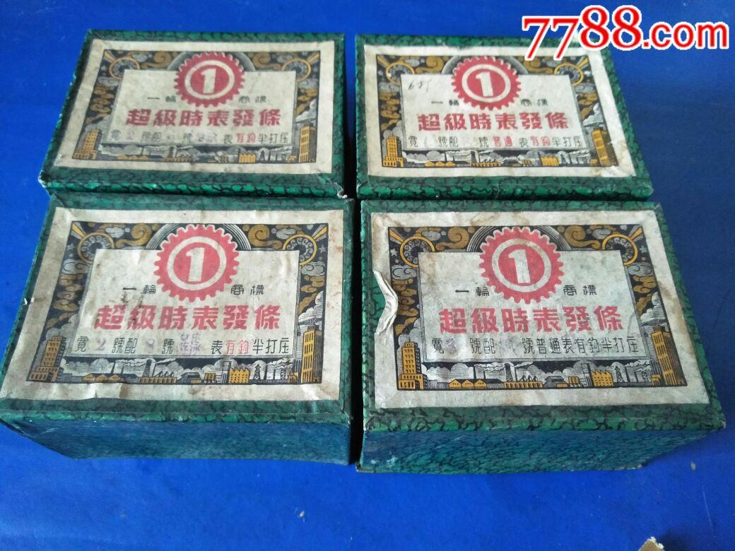 一轮牌超级时表发条-地方国营汕头钟表厂(4盒*10包)(se66421949)_