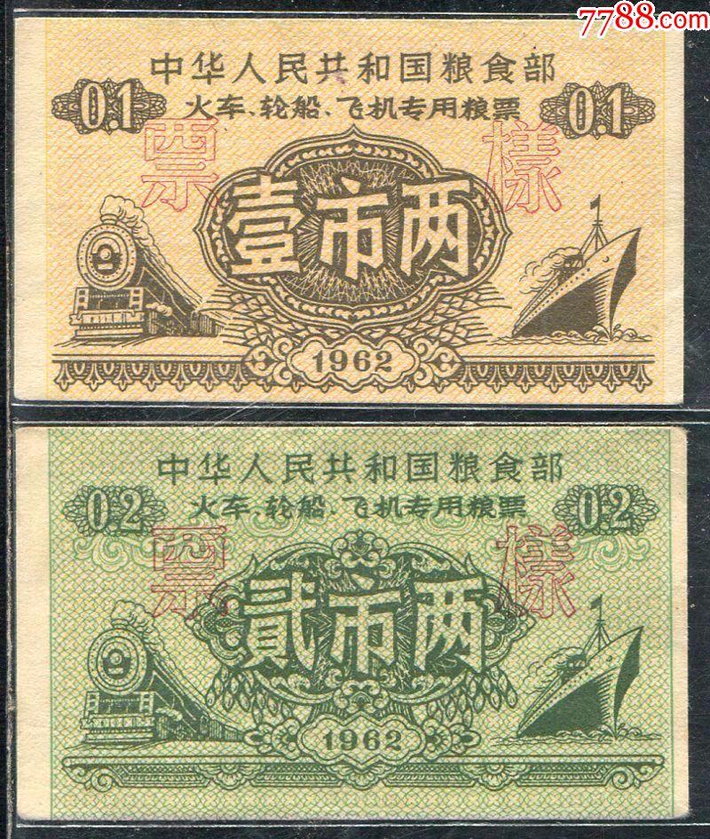 1962中�A人民共和��火�、�船、�w�C�S眉Z票《票�印罚ü沧贮c揭薄)低�r�理(se66479943)_