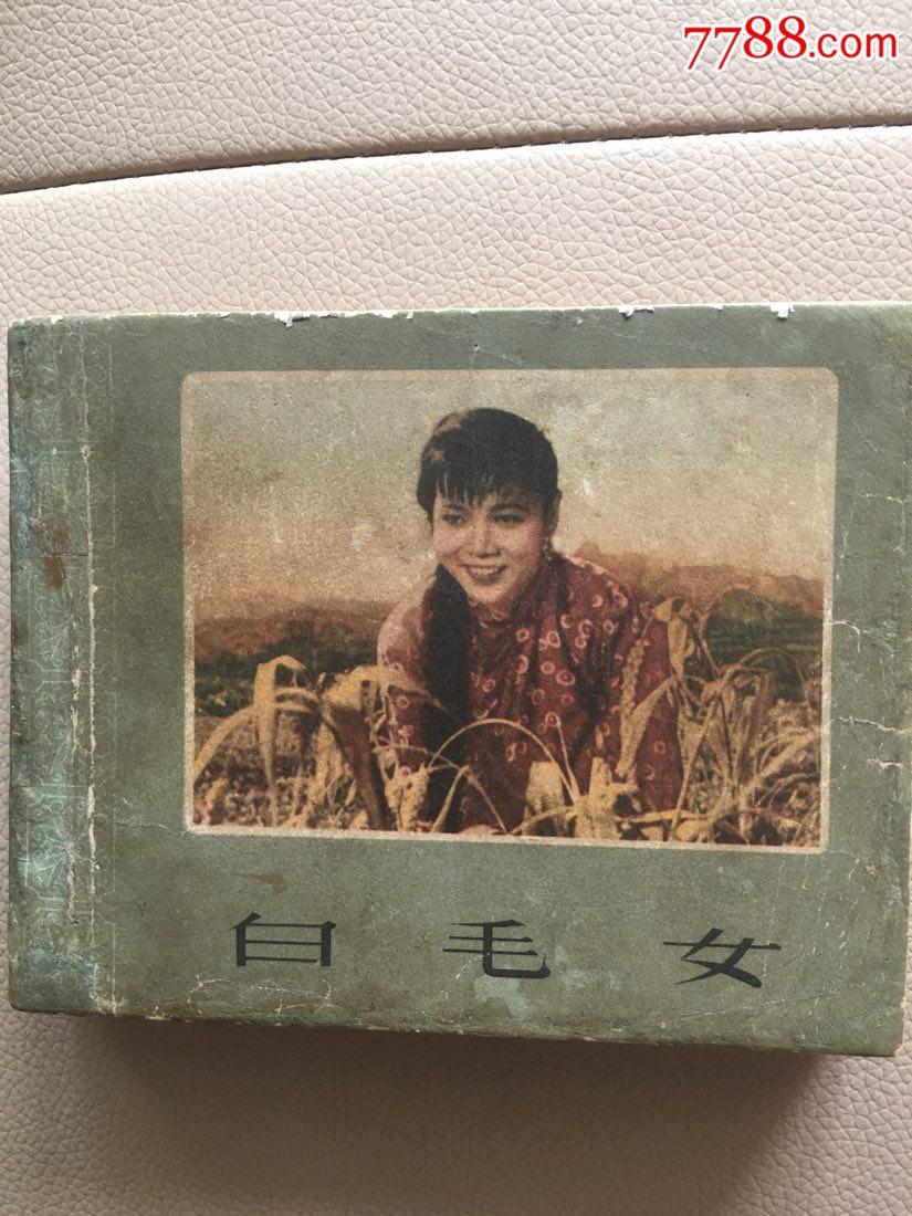 白毛女(se66506051)_