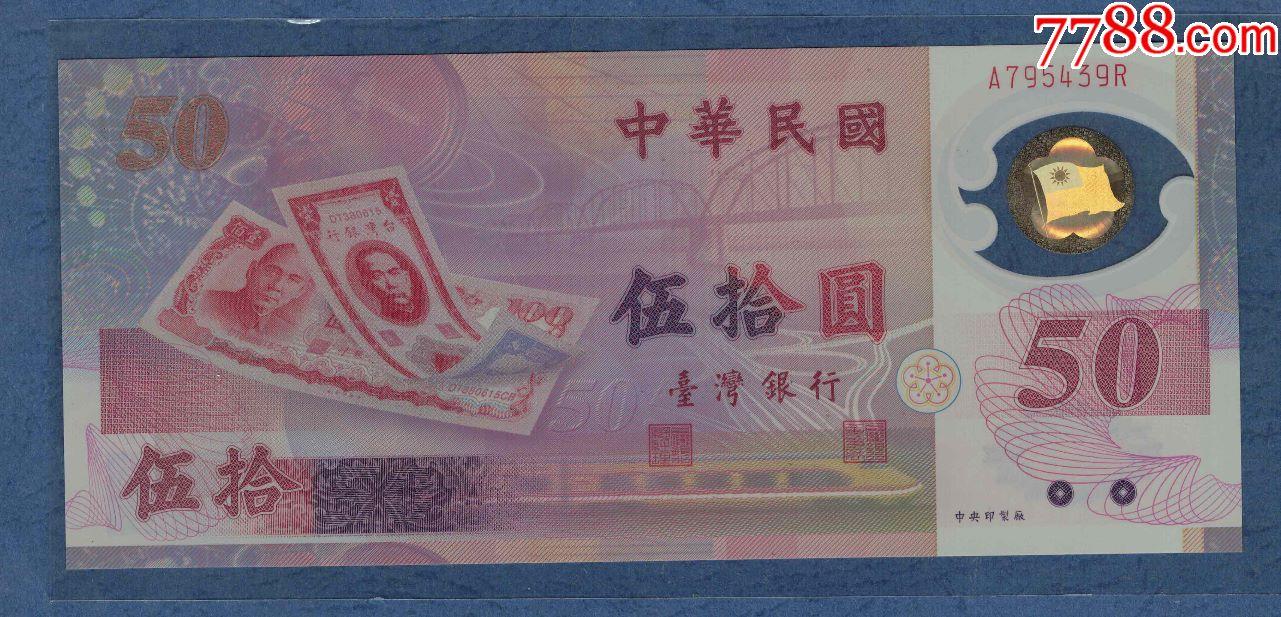 中���_��~1999年50元/伍拾�A/新�_��50周年塑料�o念�n/UNC(se66523082)_