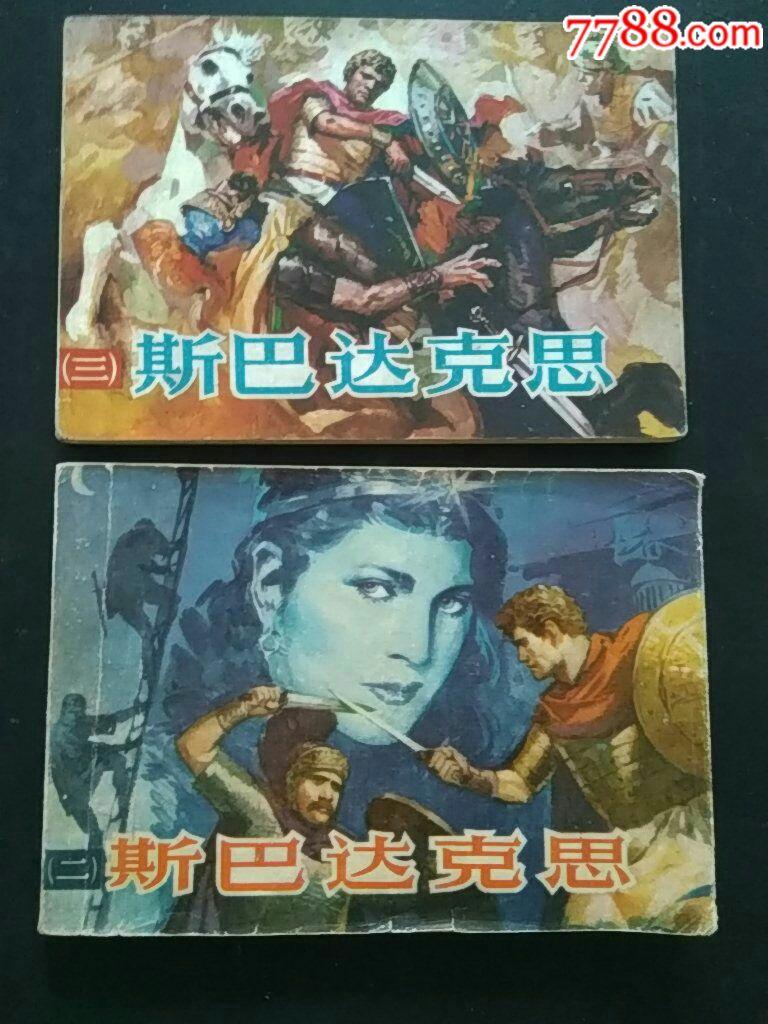 斯巴�_克思(二)(三)32�_(se66538689)_