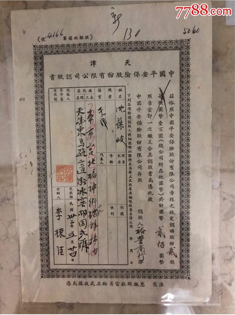 中��平安保�U股票�J���(民��)、H股(se66560559)_