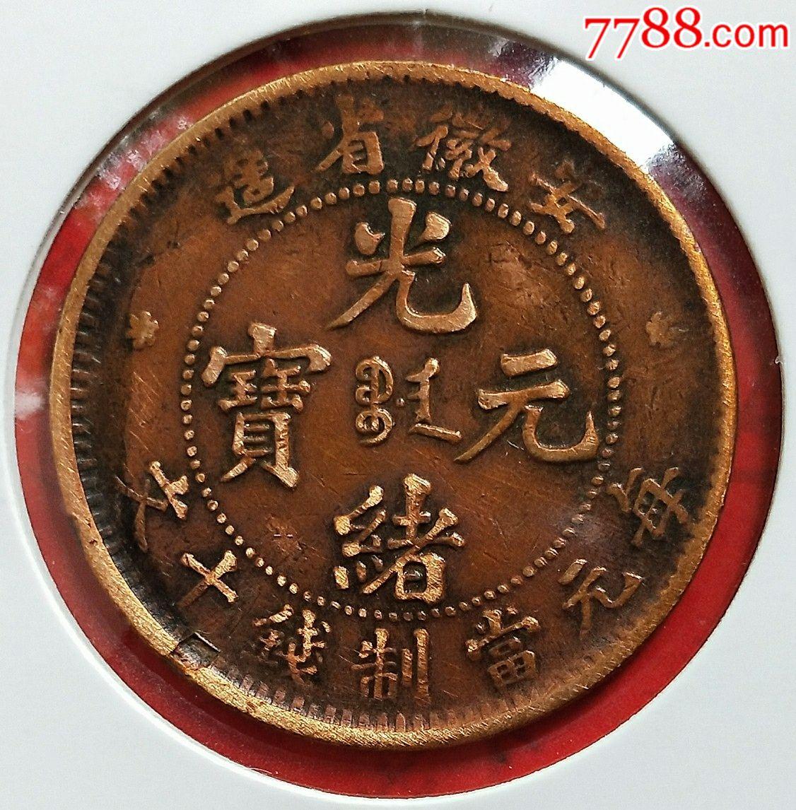 安徽.三星.珠圈.粗刺.大坐��(3679)(se66593748)_
