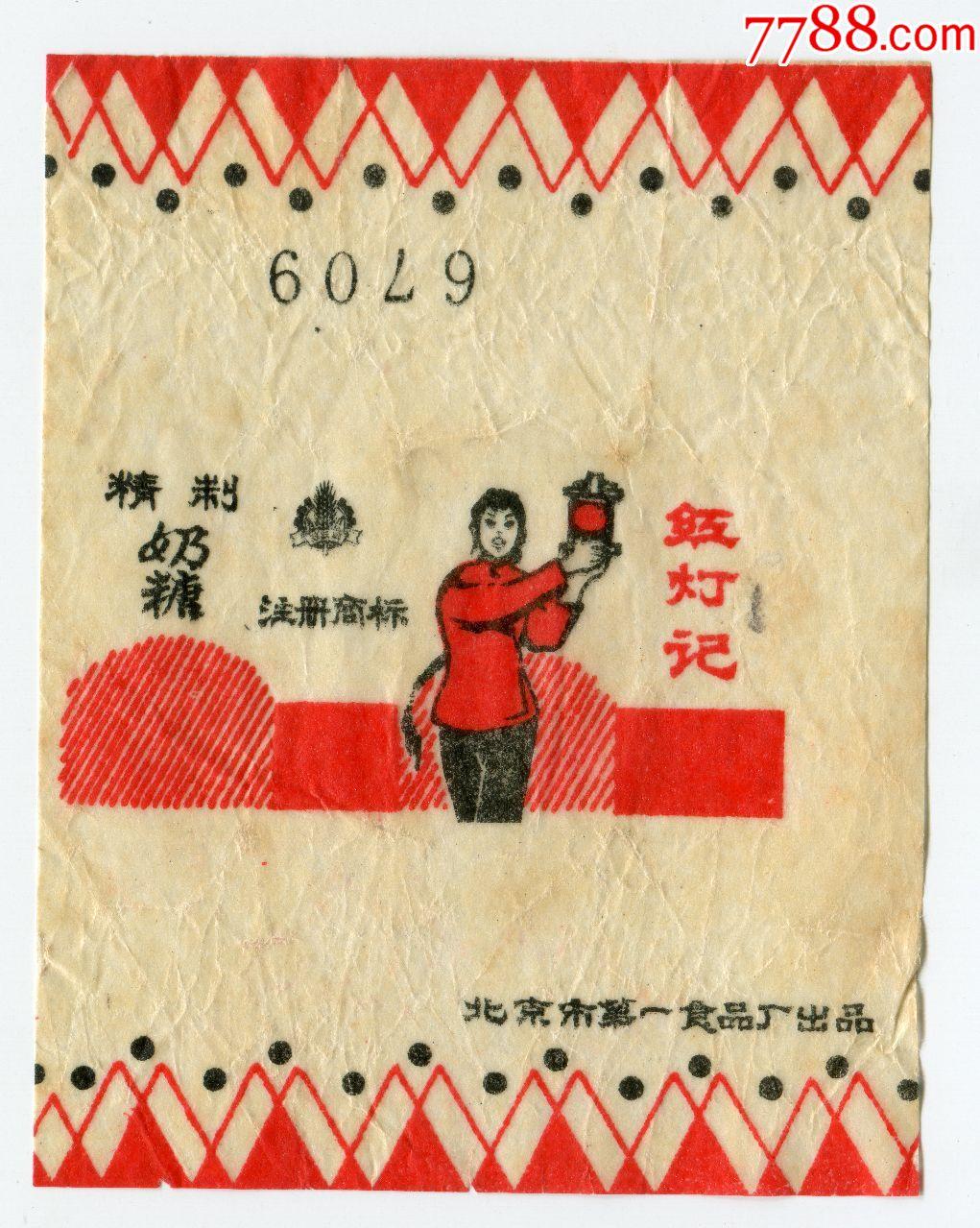 北京市第一食品厂出品:红灯记双跃牌精制奶糖(se66625387)_