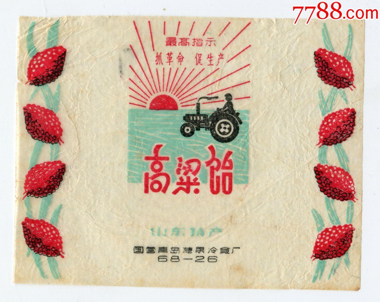 ���I青�u糖果冷食�S高粱��ё罡咧甘咀ジ锩�促生�a(se66680437)_