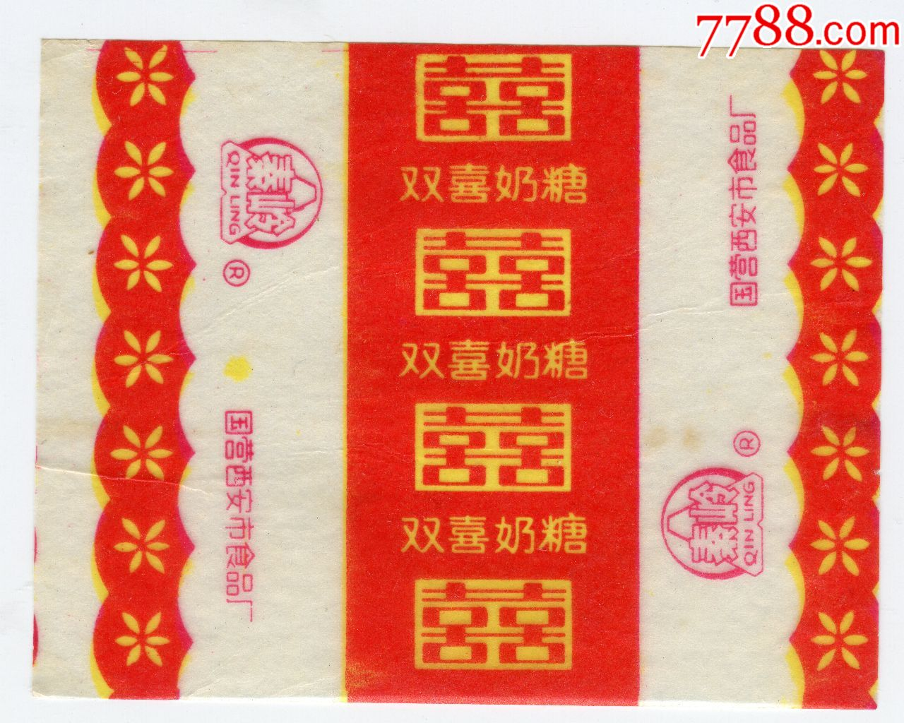 ���I西安市食品�S�p喜奶糖(se66681970)_