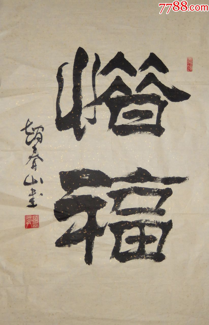 赵春山(隶书)――画心纸本(se66691650)_