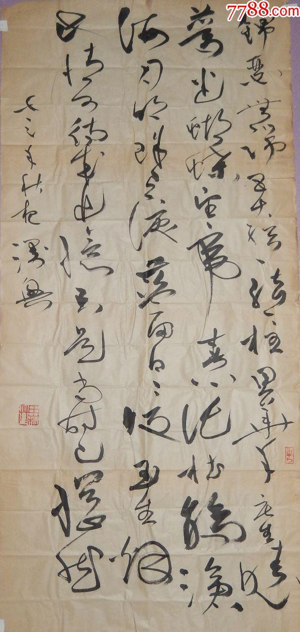蓝玉崧(草书)――画心纸本(se66691896)_