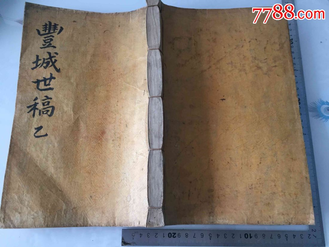 超大超厚本,豐城世稿卷三,?#27169;?#20004;卷合订本。(se66696791)_