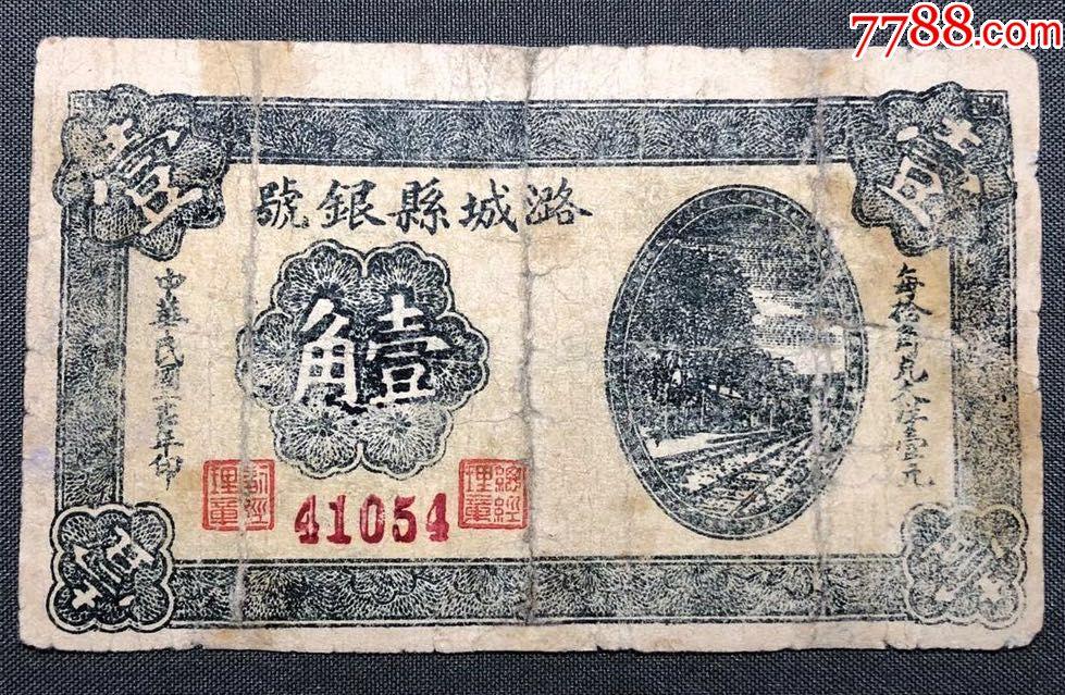 民国27年1938年民国二十七年山西潞城县银号壹角1角一角罕见抗币(se66707419)_