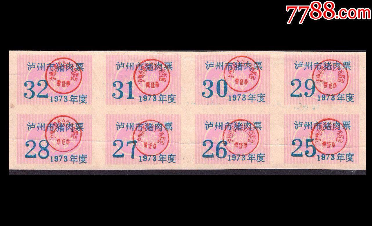 文革品�N:四川省�o州市1973年《肉票》八���:(se66712740)_