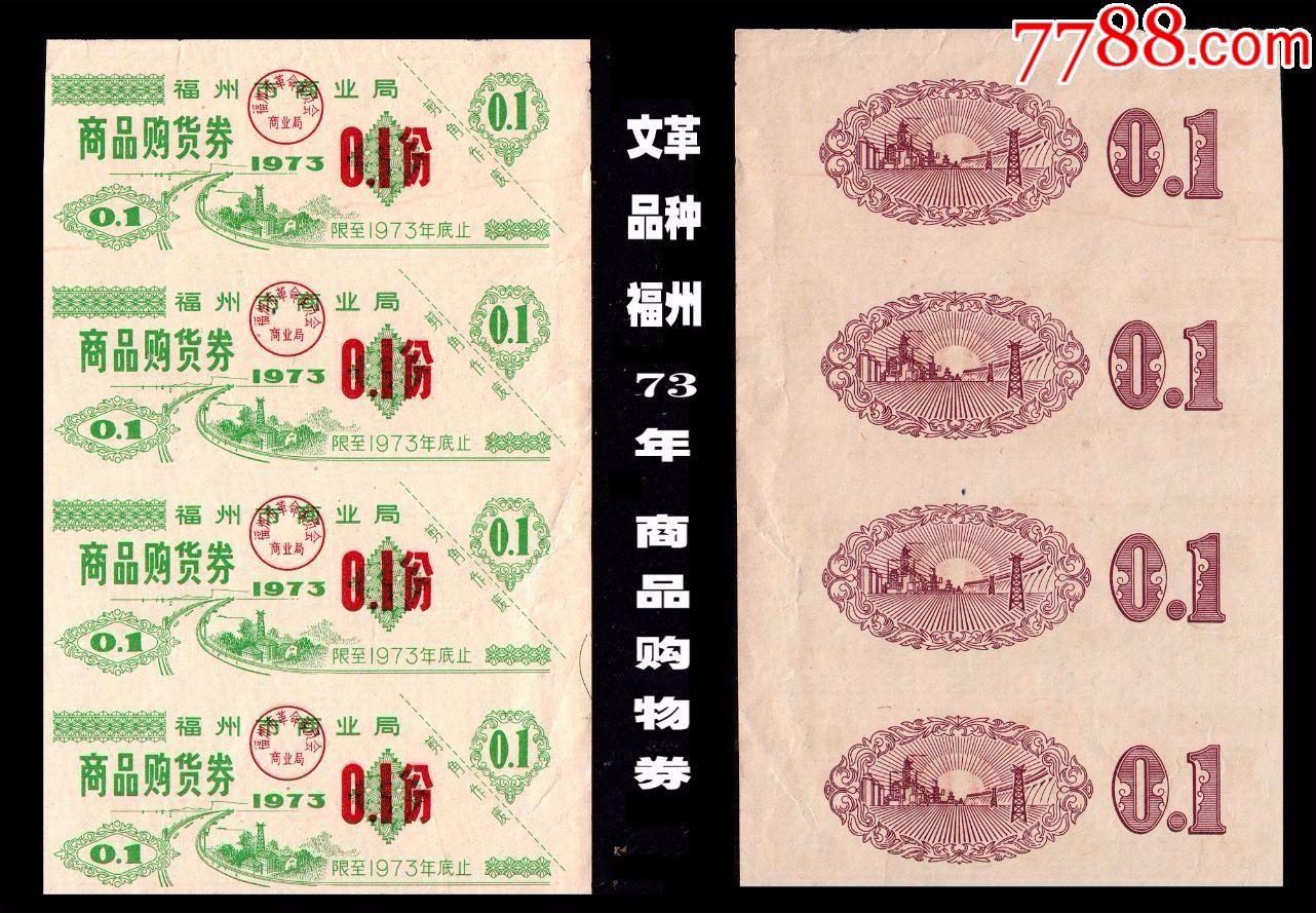文革品�N:福州市1973年《商品�物券》四方�:(se66713280)_