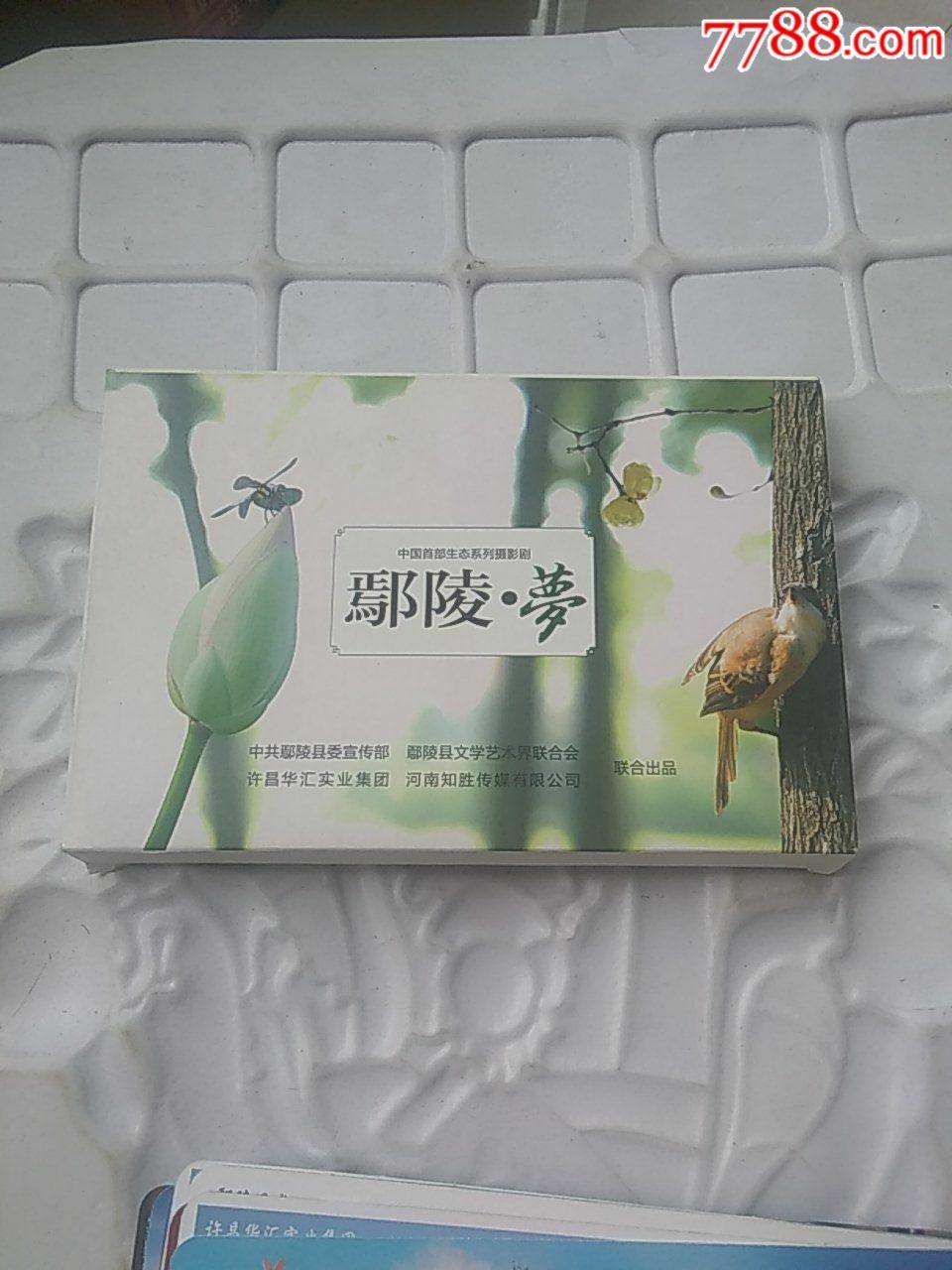 中国首部生态系列摄影剧:河南省《?#27785;?梦》画册一套(50枚正?#25139;?#38754;)(se66717194)_