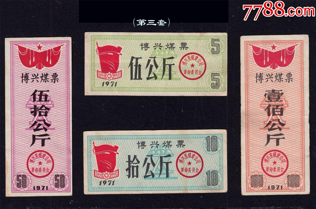 文革�Z�票:山�|博�d1971年《大型煤票》全套四枚:(se66717659)_