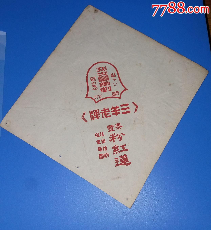 抗美援朝--三羊老牌--广东省-汕头?#32511;?#20016;茶庄--泰丰粉红莲15.5*16cm(se66718489)_
