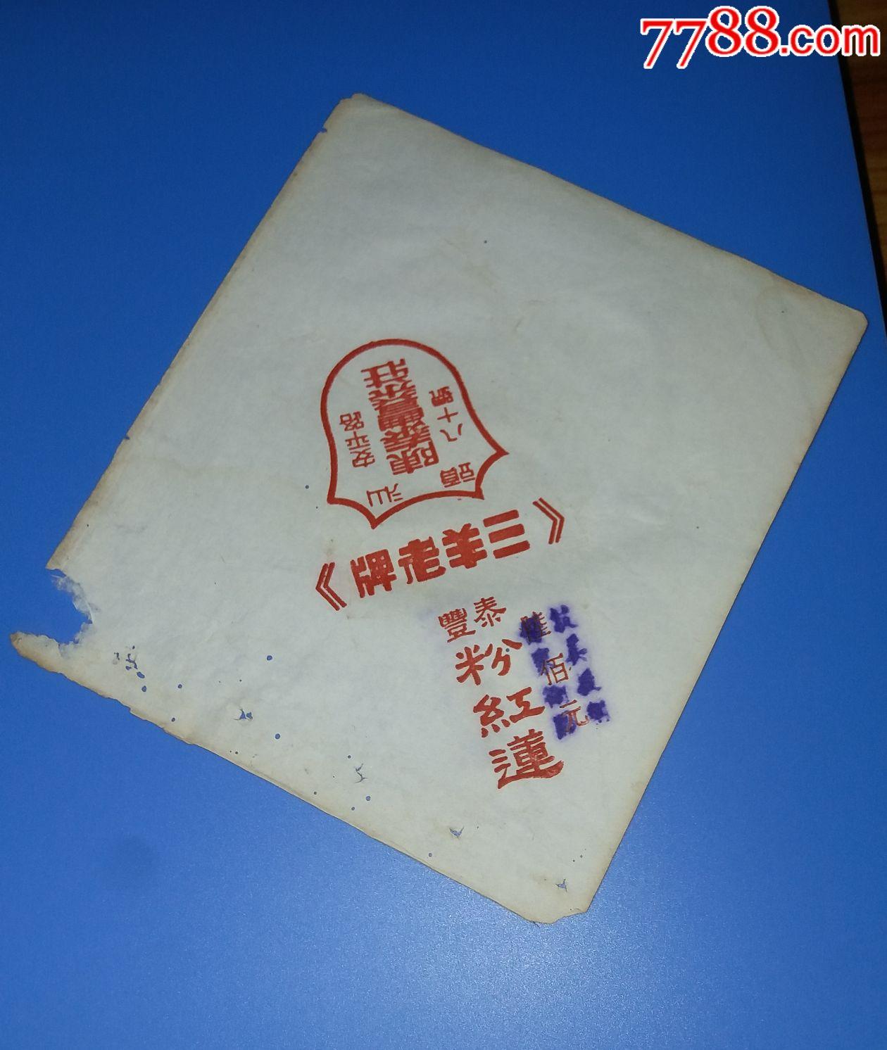 抗美援朝--三羊老牌--�V� 省-汕�^�泰�S茶�f--泰�S粉�t�15.5*16cm(se66718528)_