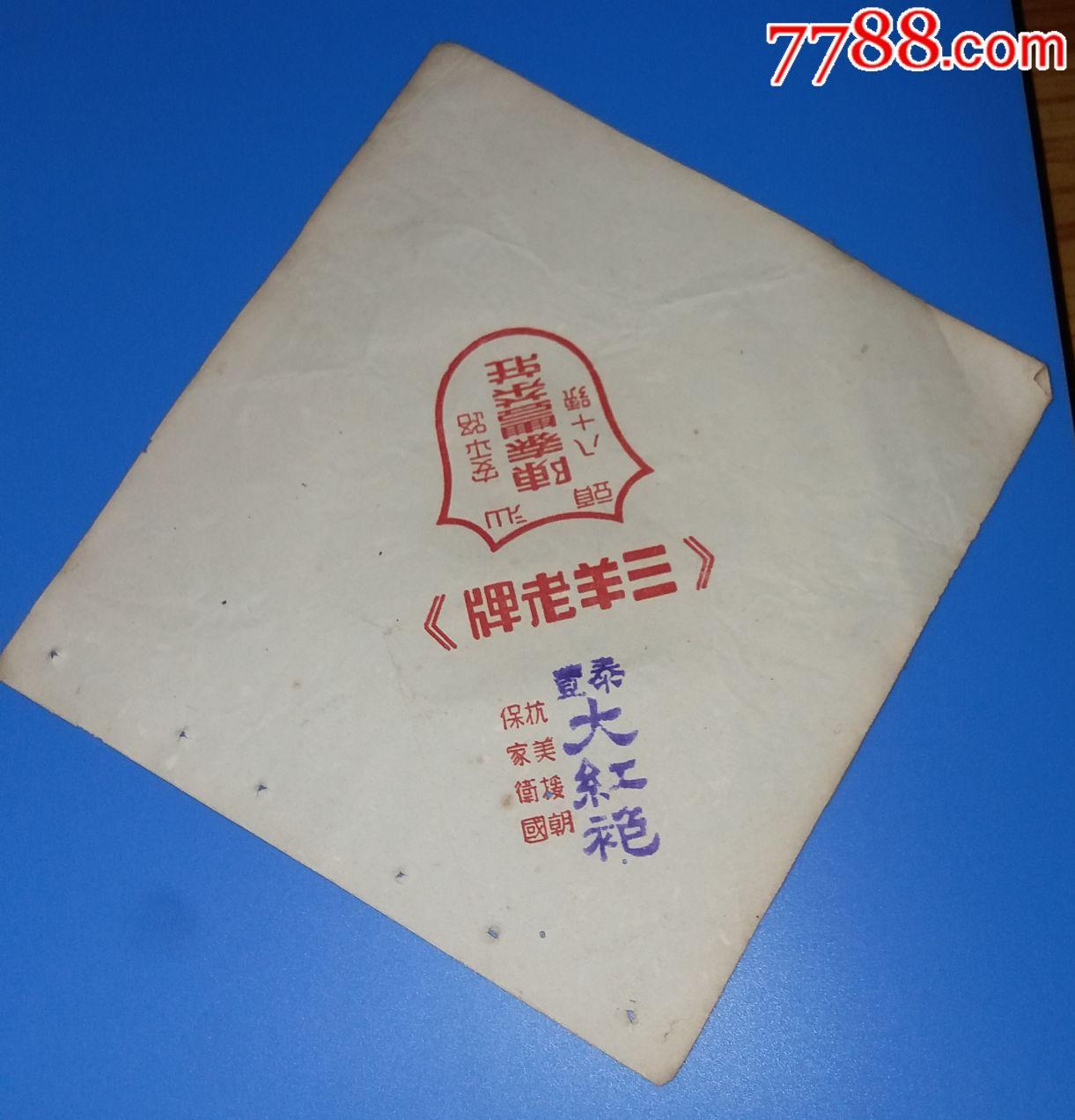 抗美援朝--三羊老牌--�V� 省-汕�^�泰�S茶�f--泰�S大�t袍(se66718595)_