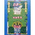 白鸽-¥20 元_烟标_7788网