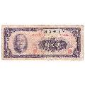 台湾纸币台湾银行50元民国53年1964年中央印制厂-¥40 元_港澳台钱币_7788网