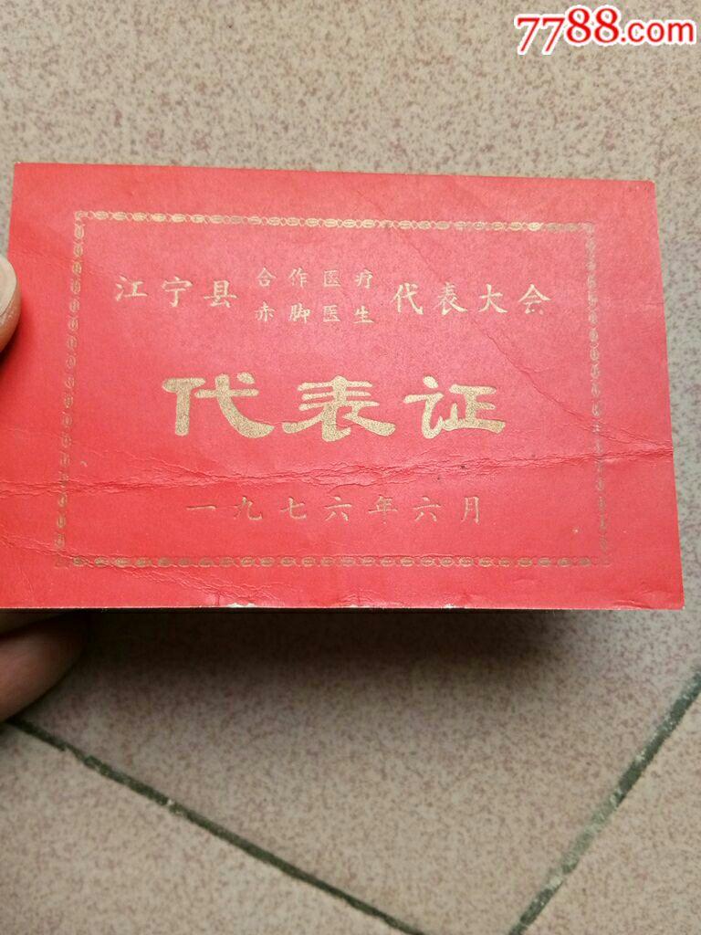 1976年6月江�K省南京市江���h合作�t��赤�_�t生代表大��代表�C(se66724443)_