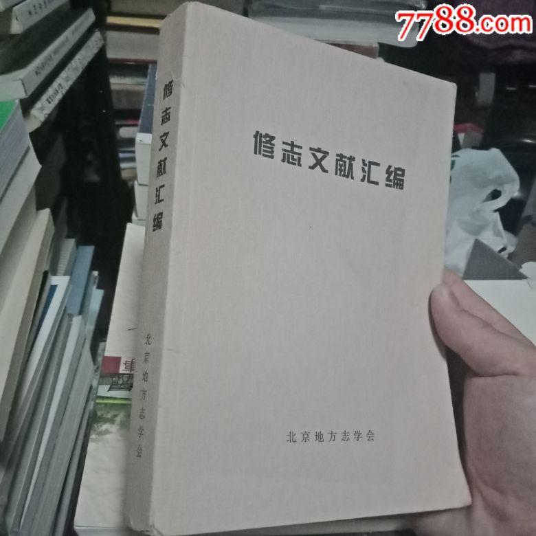 修志文�I�R�(se66730164)_