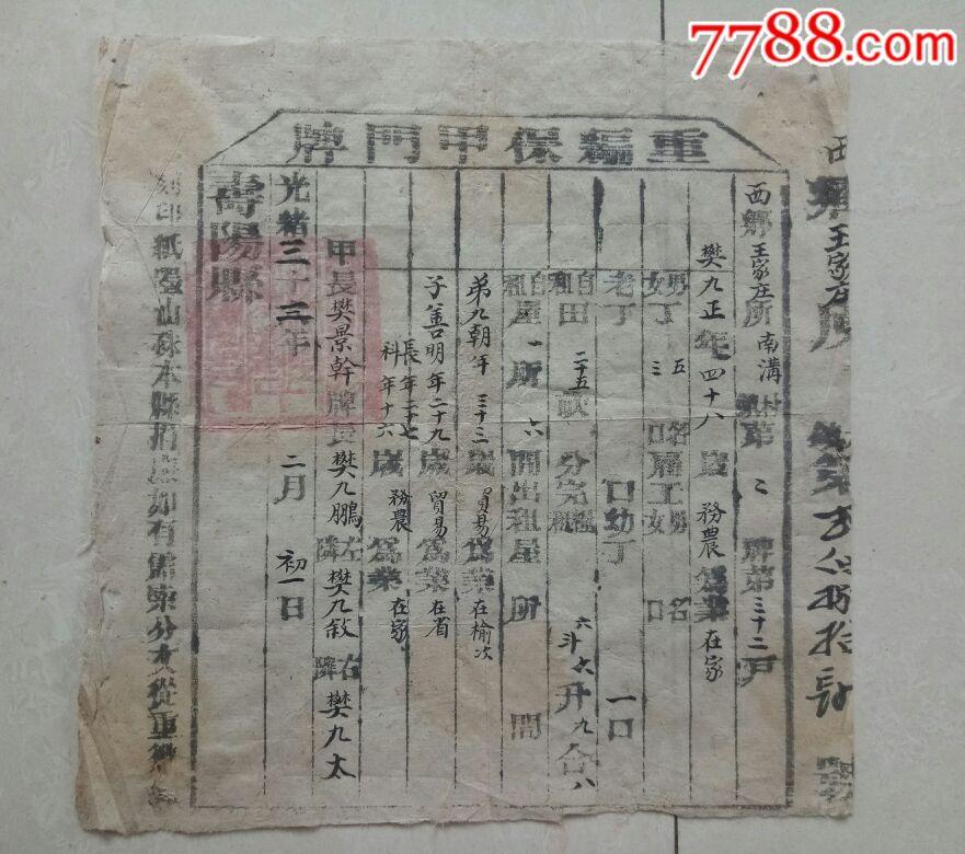 山西�坳��h光�w三十三年重�保甲�T牌(se66739478)_