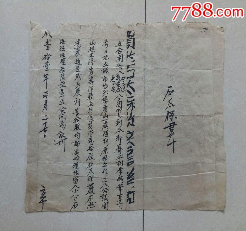 清代咸�S十一年三人合股�_�O煤�G的合同(se66739714)_