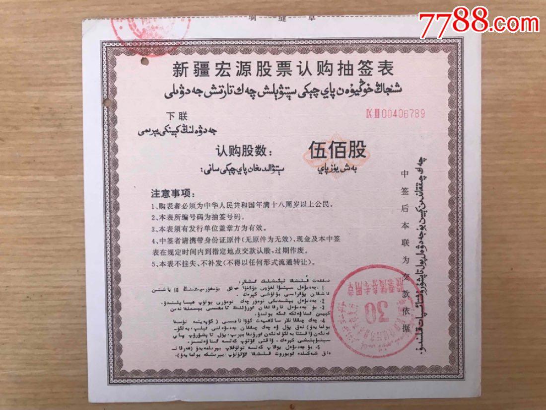 新疆宏源(�n�)(se66739950)_