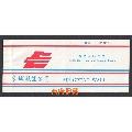 长城航空公司客票,广州至福州航行飞机票(se66762604)_7788旧货商城__七七八八商品交易平台(www.mintska.com)