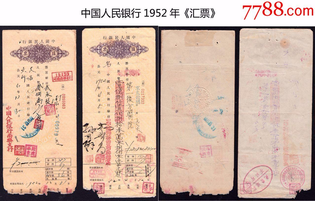 中��人民�y行1952年《�R票》。一共���合��r:(se66763133)_