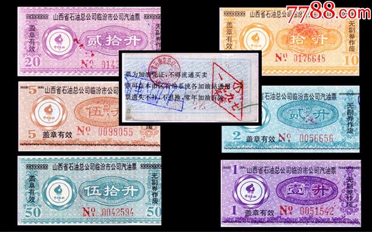 一共10套�理�r:山西�R汾市1997年汽油票。全套六枚。(se66763681)_