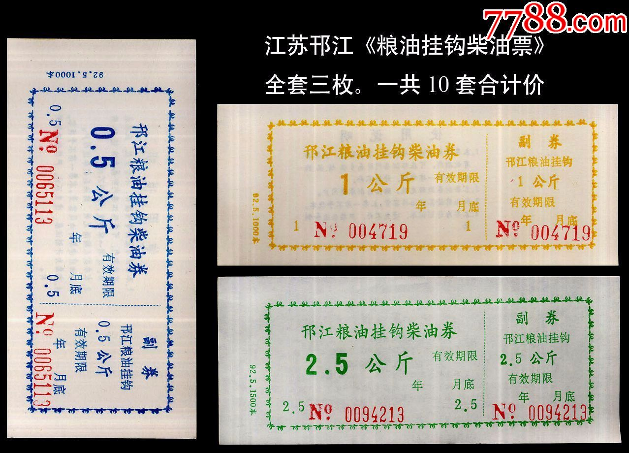 一共10套�理�r:江�K邗江《�Z油�煦^柴油票》全套三枚。(se66763791)_
