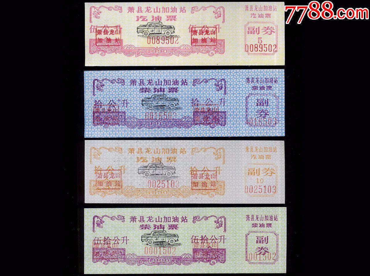 一共10套�理�r:安徽��h1988年《汽油票》全套四枚。(se66763875)_