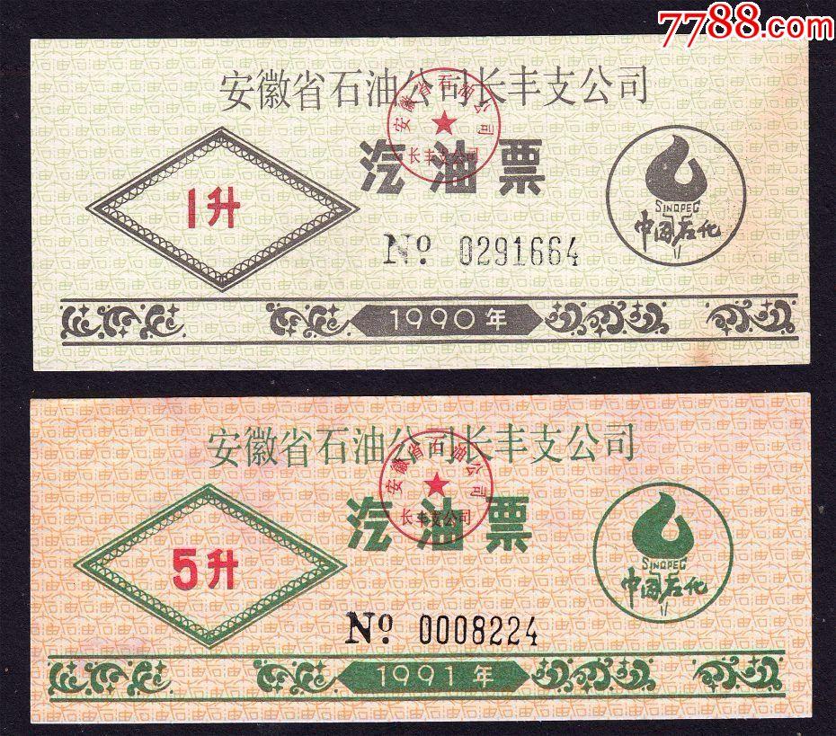 安徽�L�S1991年《汽油票》�擅兑唤M。一共10�M(20枚)合��r:(se66763910)_