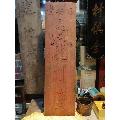 中医文化之木牌匾-¥66,666 元_木牌匾/对联_7788网