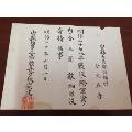 甲午战争时期日本退役士兵赏金证书(se66784422)_7788收藏__收藏热线