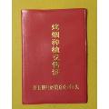 烤烟种植交售证(se66796978)_7788旧货商城__七七八八商品交易平台(7788.com)