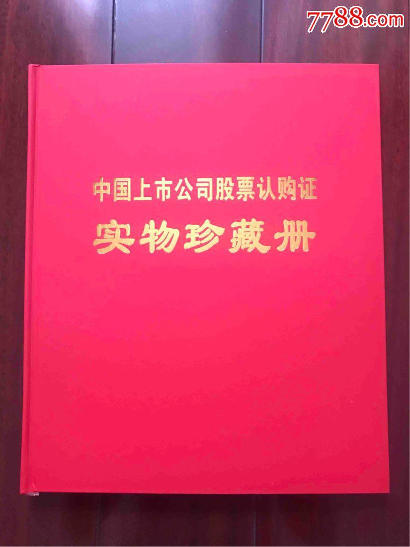上市公司股票�J��C套票珍藏��(se66818505)_