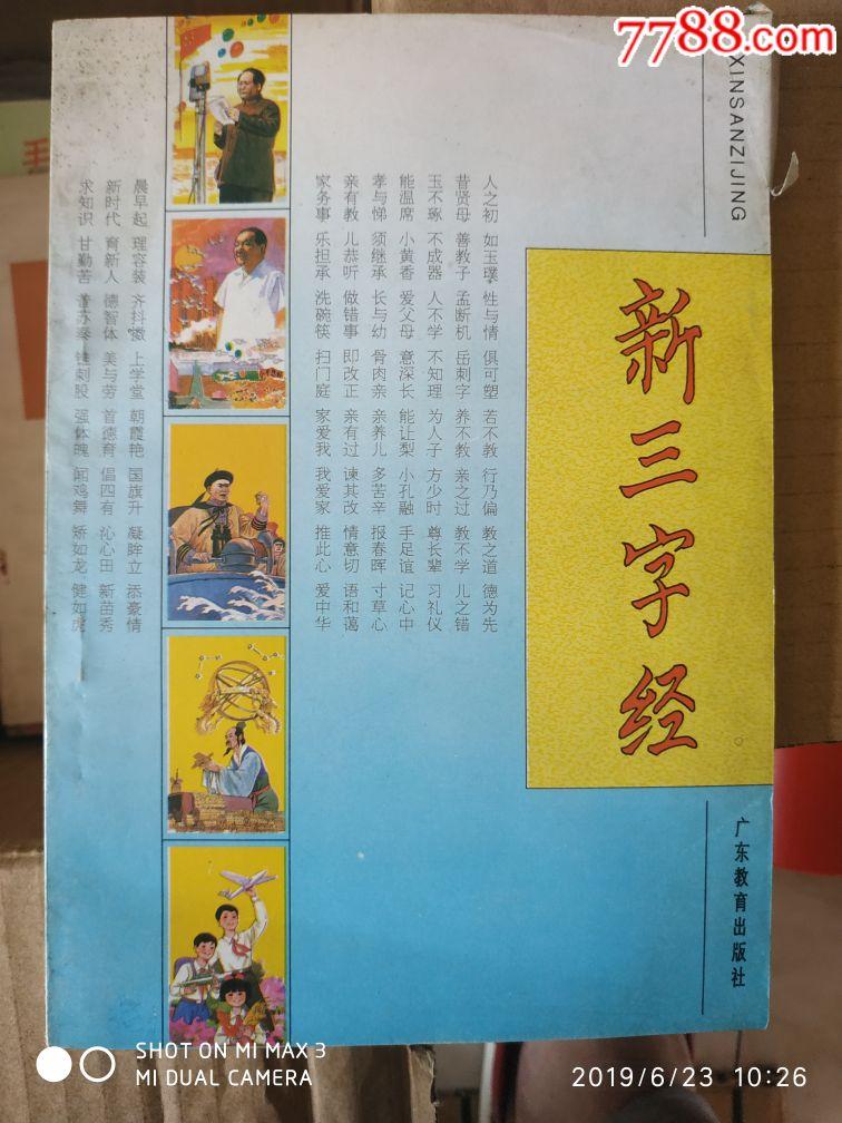 新三字�(se66858622)_