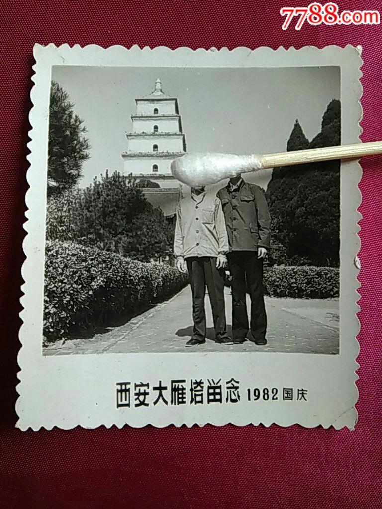 西安大雁塔留念(se66861394)_
