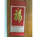 天下第一福-¥15 元_字��_7788�W