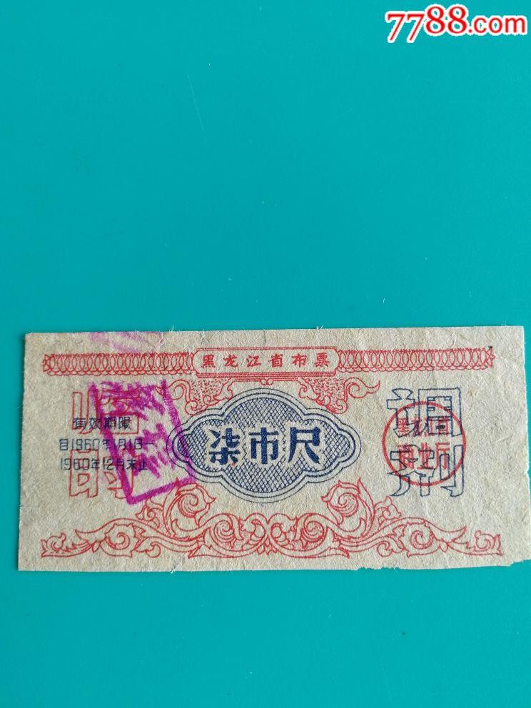 黑��江60年�R�r�{�┎计�(au20485096)_