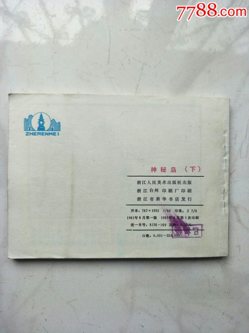 神秘島(下集)_價格80.0000元_第3張_7788舊貨商城__七七八八商品交易平臺(7788.com)