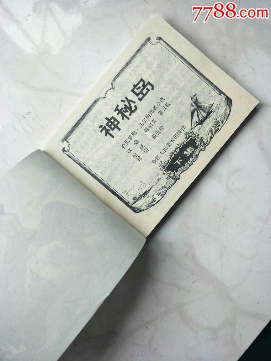 神秘島(下集)_價格80.0000元_第7張_7788舊貨商城__七七八八商品交易平臺(7788.com)