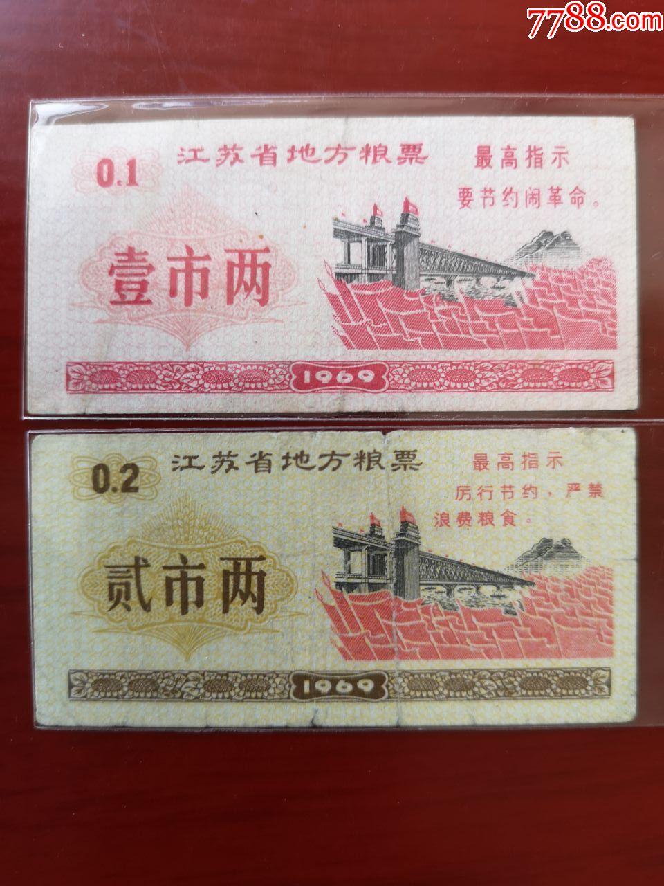 1969江�K省地方�Z票2全稀少。(se66941184)_