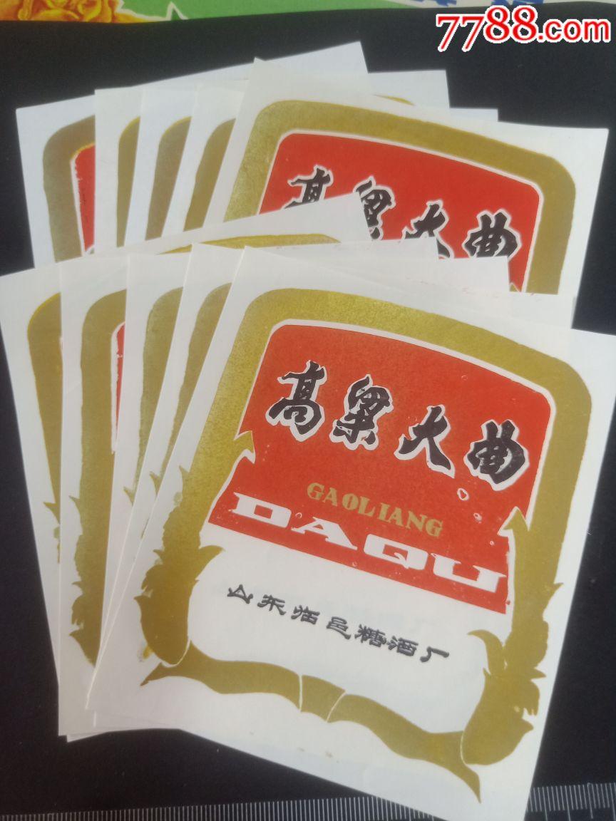 早期高粱大曲10��合售(�R邑糖酒�S)(se66974433)_