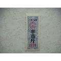 北京面票(1976)(se66976538)_7788收藏__收藏�峋�