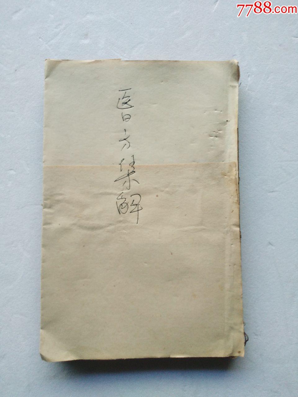 民��增�u�t方集解卷1-6(se66985128)_