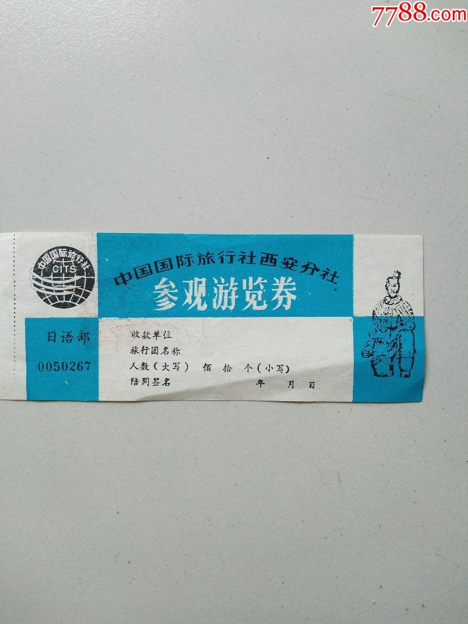 十分罕�的早期中�����H旅游社西安分社游�[卷(se66985121)_