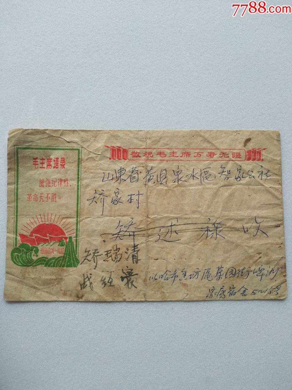 毛主席�Z�祖��山河一片�t�N革命青年的榜���寄封一��(se66985086)_